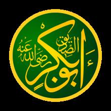 abu-bakr-ra