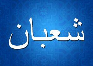 Blessings of Sha'ban & 15th Night of Sha'ban – Luton Muslims